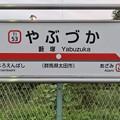 Photos: 藪塚駅 Yabuzuka Sta.