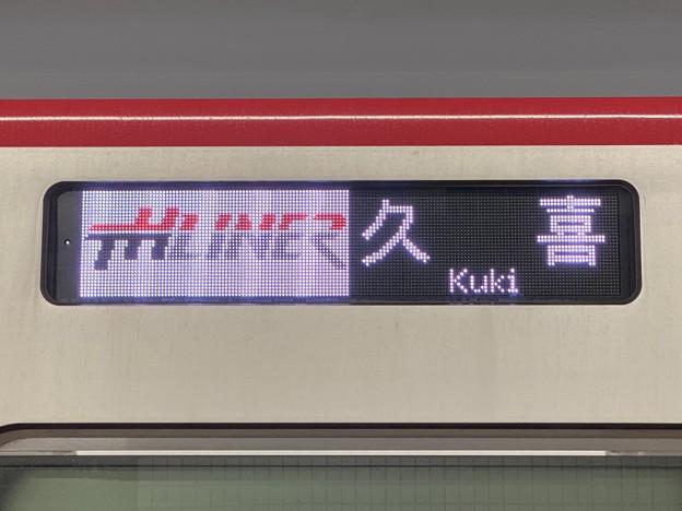 東武スカイツリーライン THライナー3号:久喜行き