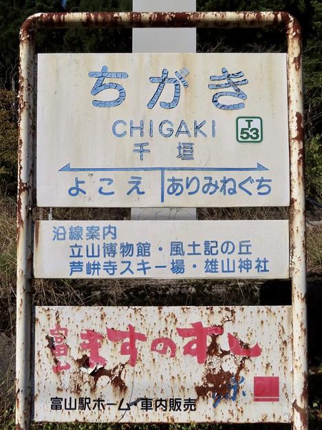 千垣駅 Chigaki Sta.