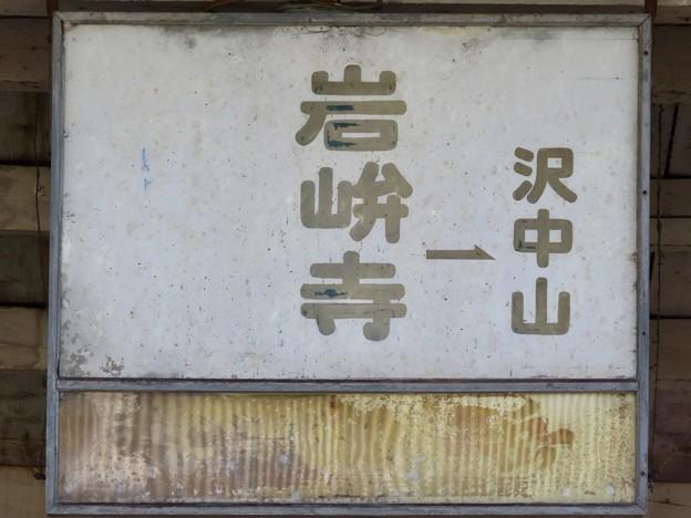 岩峅寺駅 Iwakuraji Sta.