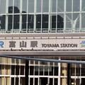 Photos: 富山駅 Toyama Sta.