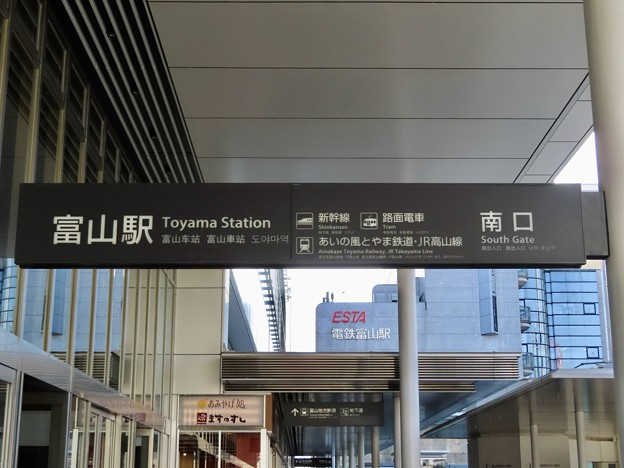 富山駅 Toyama Sta.