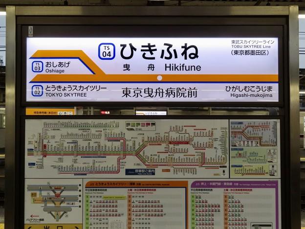 曳舟駅 Hikifune Sta.
