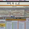 Photos: 亀戸駅 Kameido Sta.