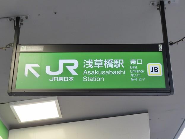 浅草橋駅 Asakusabashi Sta.