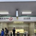 Photos: 浅草橋駅 Asakusabashi Sta.