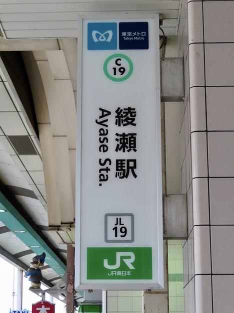 綾瀬駅 Ayase Sta.