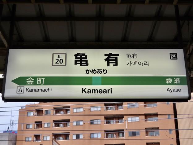 亀有駅 Kameari Sta.