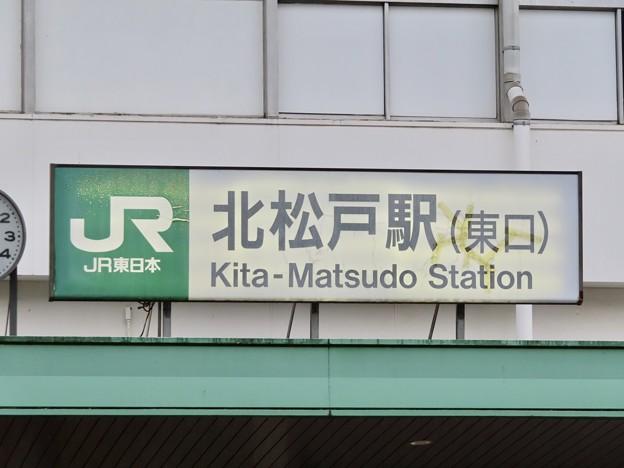北松戸駅 Kita-Matsudo Sta.
