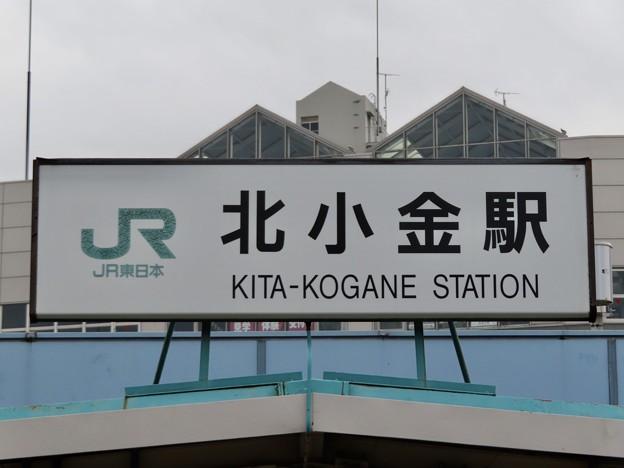 北小金駅 Kita-Kogane Sta.