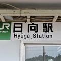 Photos: 日向駅 Hyuga Sta.