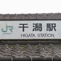 干潟駅 Higata Sta.