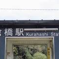倉橋駅 Kurahashi Sta.