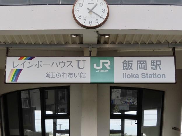 飯岡駅 Iioka Sta.