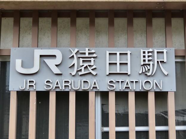 猿田駅 Saruda Sta.
