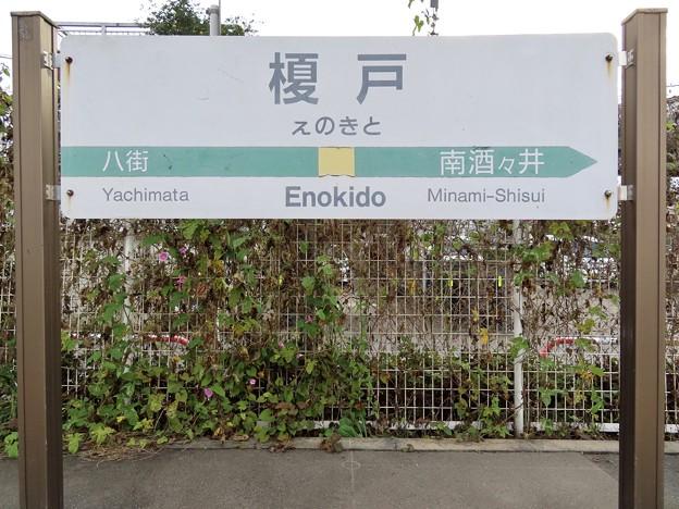 榎戸駅 Enokido Sta.