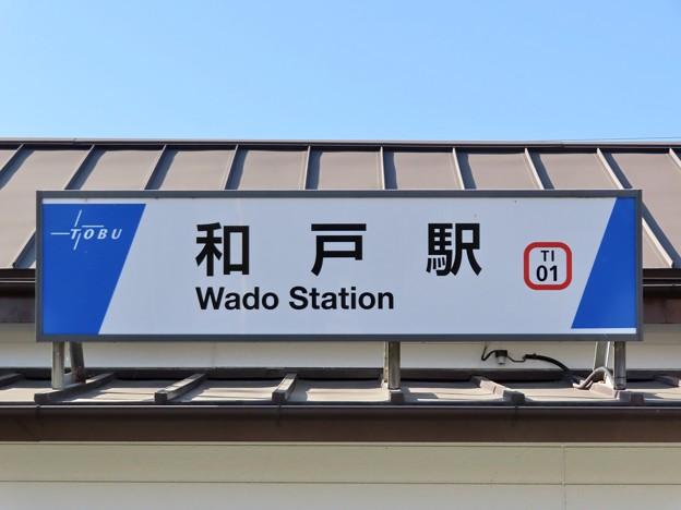 和戸駅 Wado Sta.