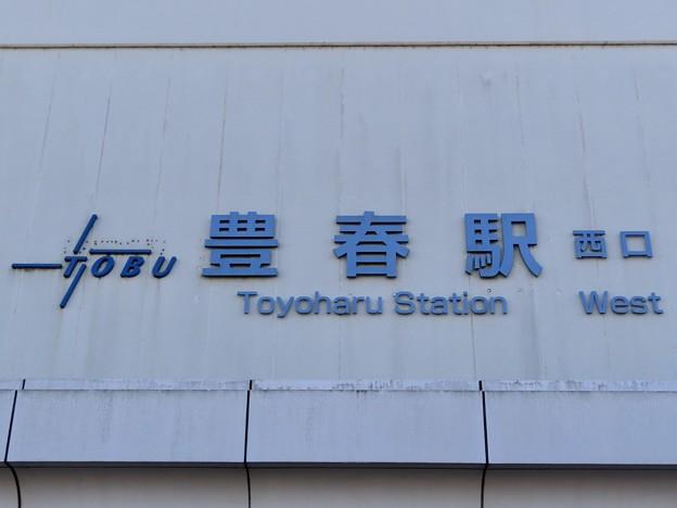 豊春駅 Toyoharu Sta.