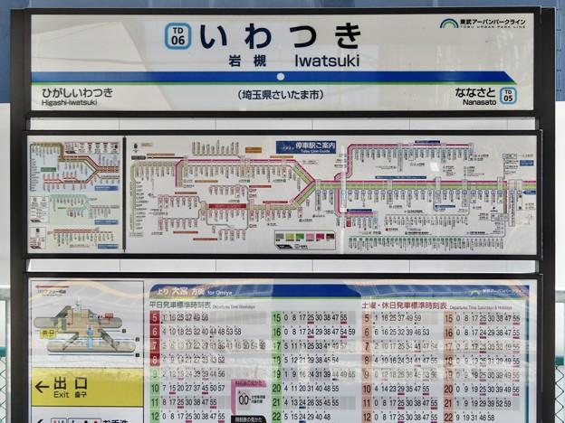 岩槻駅 Iwatsuki Sta.