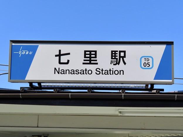 七里駅 Nanasato Sta.