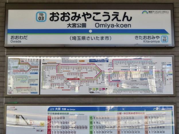 大宮公園駅 Omiya-koen Sta.