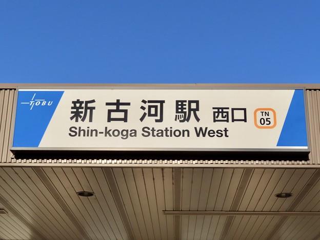 新古河駅 Shin-koga Sta.