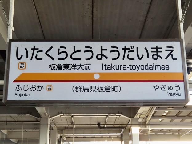 板倉東洋大前駅 Itakura-toyodaimae Sta.