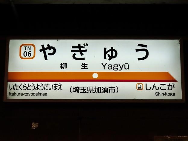 柳生駅 Yagyu Sta.