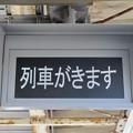 JR西日本 近江塩津駅の列車接近表示器