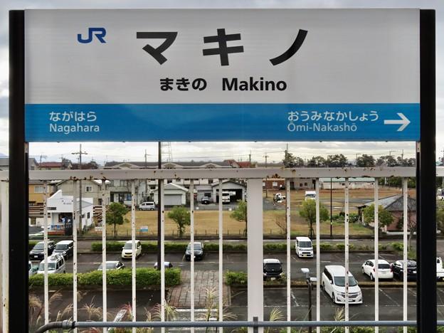 Photos: マキノ駅 Makino Sta.