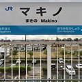 マキノ駅 Makino Sta.