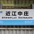 近江中庄駅 Omi-Nakasho Sta.