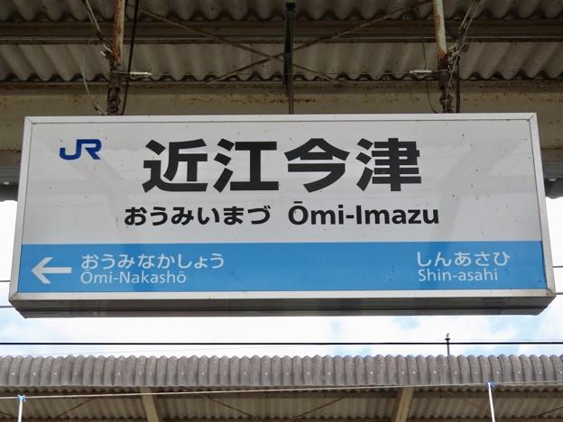 近江今津駅 Omi-Imazu Sta.