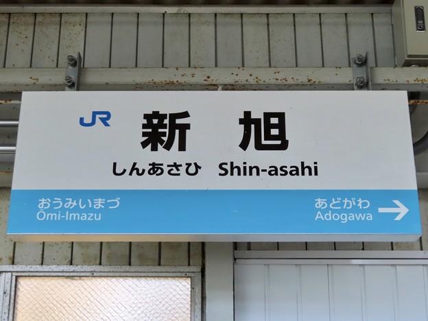 新旭駅 Shin-asahi Sta.