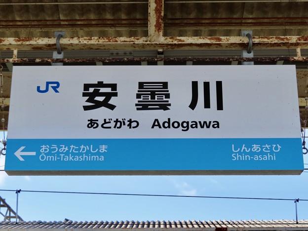 安曇川駅 Adogawa Sta.