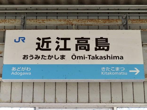 近江高島駅 Omi-Takashima Sta.
