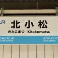 Photos: 北小松駅 Kitakomatsu Sta.