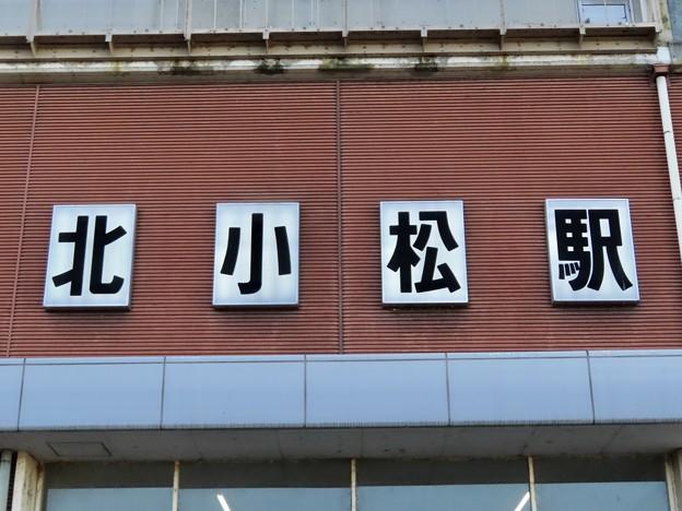 北小松駅 Kitakomatsu Sta.