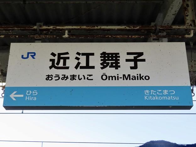近江舞子駅 Omi-Maiko Sta.