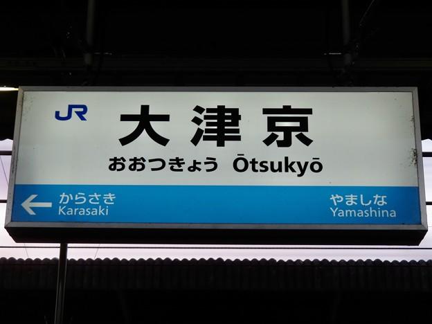 大津京駅 Otsukyo Sta.