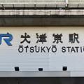 Photos: 大津京駅 Otsukyo Sta.