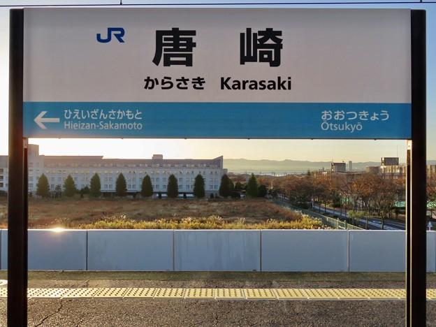 唐崎駅 Karasaki Sta.