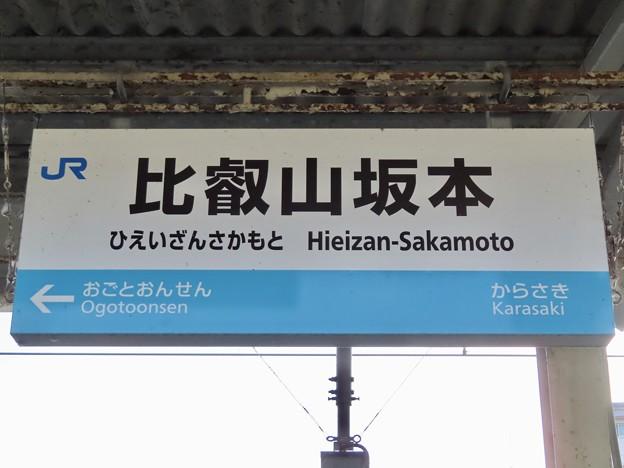 比叡山坂本駅 Hieizan-Sakamoto Sta.