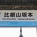 Photos: 比叡山坂本駅 Hieizan-Sakamoto Sta.