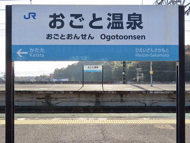 おごと温泉駅 Ogotoonsen Sta.