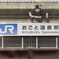 Photos: おごと温泉駅 Ogotoonsen Sta.