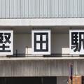 Photos: 堅田駅 Katata Sta.