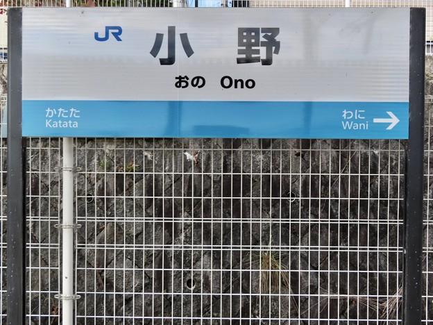 小野駅 Ono Sta.