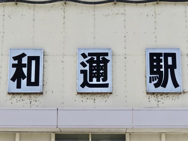 和邇駅 Wani Sta.