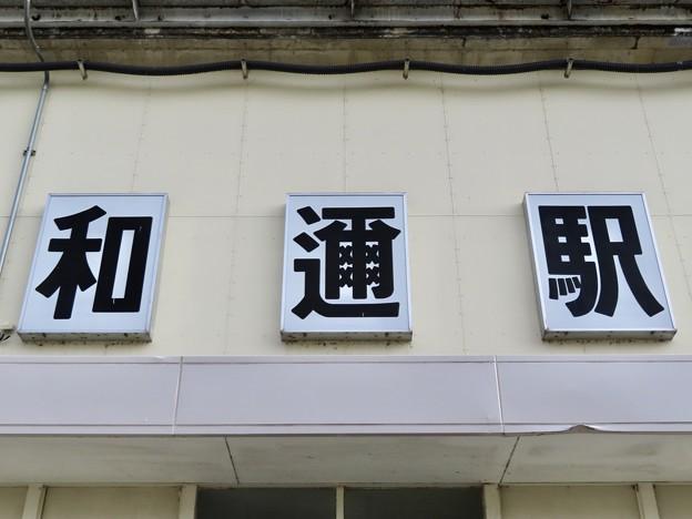 Photos: 和邇駅 Wani Sta.